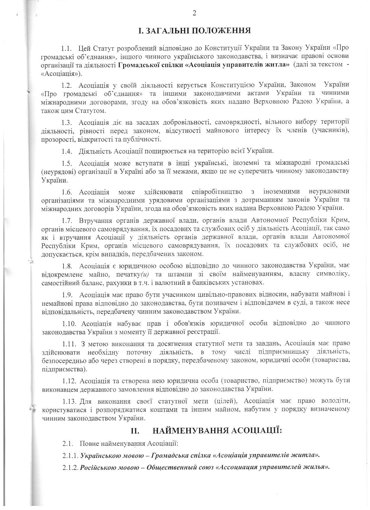 Статут Гром. сп_лки Асоц_ац_я управител_в житла 002