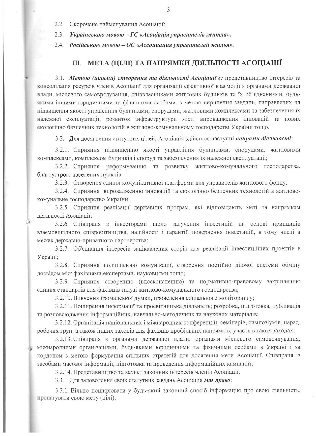 Статут Гром. сп_лки Асоц_ац_я управител_в житла 003