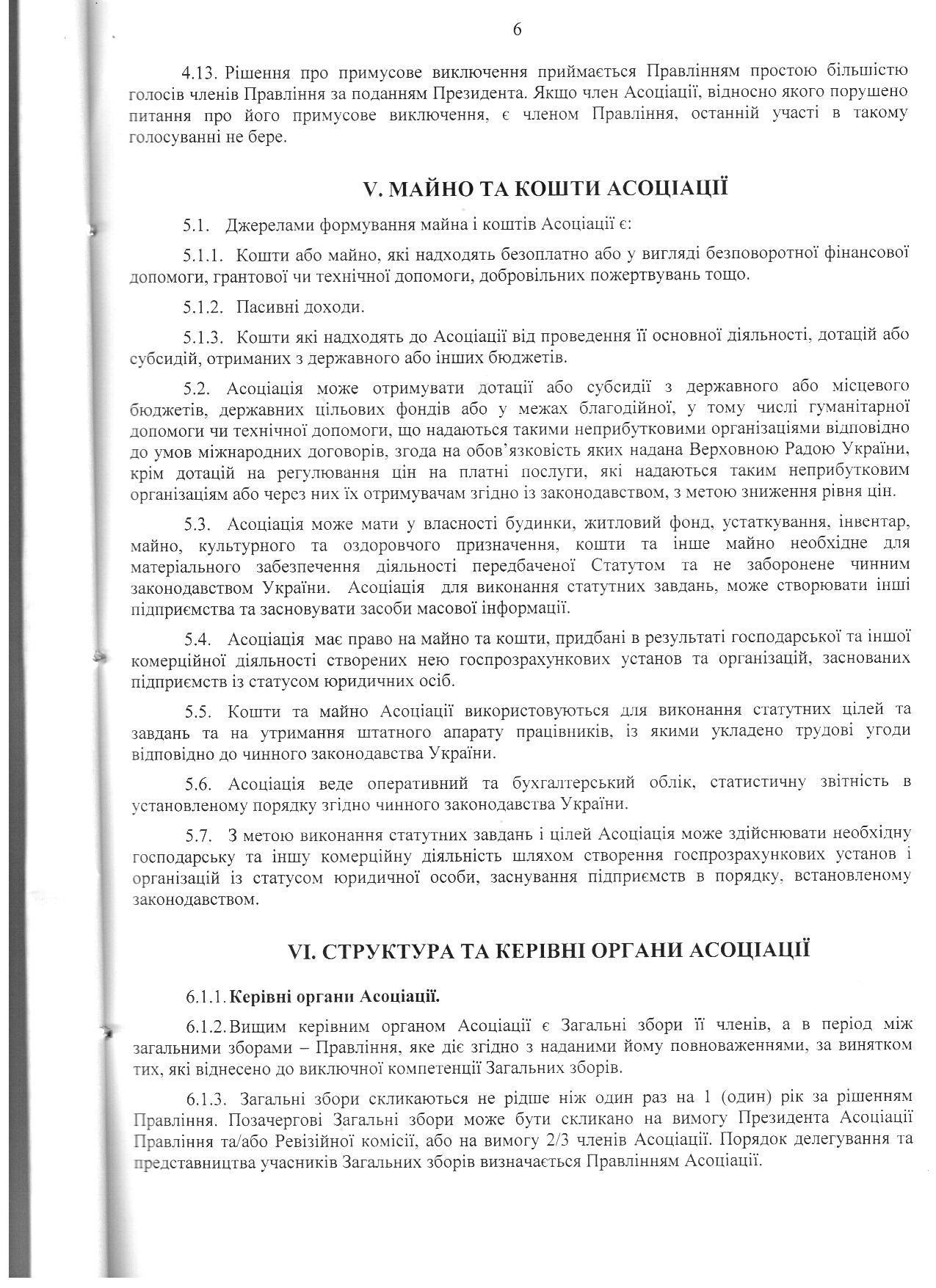 Статут Гром. сп_лки Асоц_ац_я управител_в житла 006