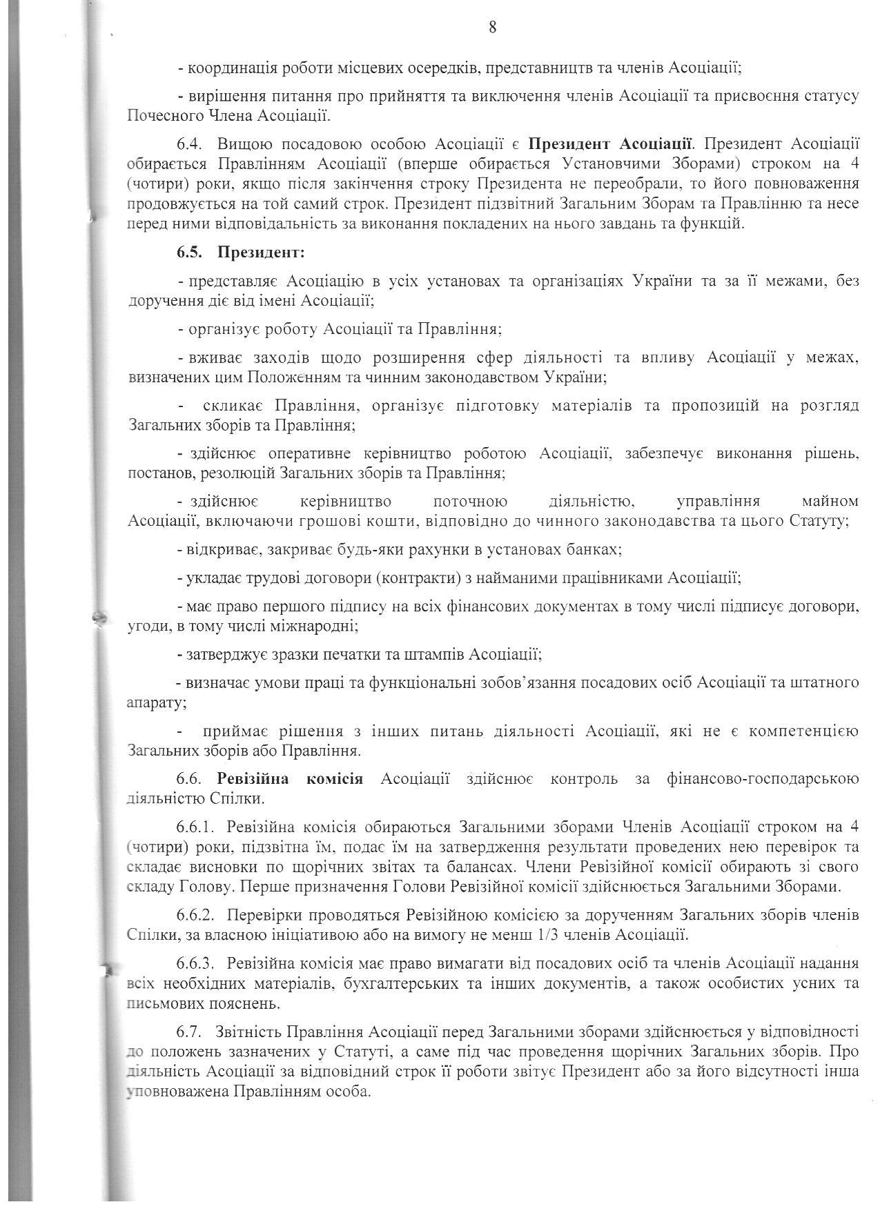 Статут Гром. сп_лки Асоц_ац_я управител_в житла 008