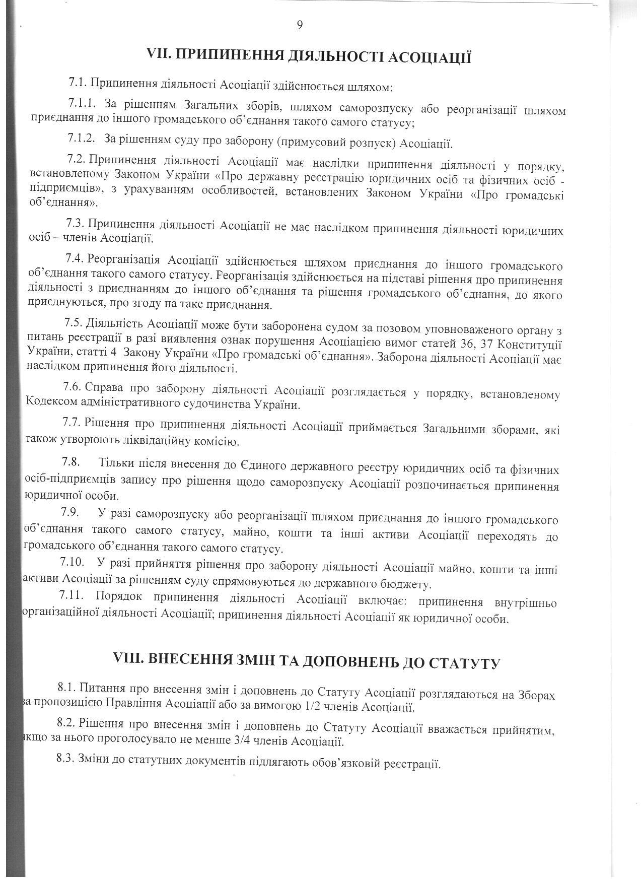 Статут Гром. сп_лки Асоц_ац_я управител_в житла 009