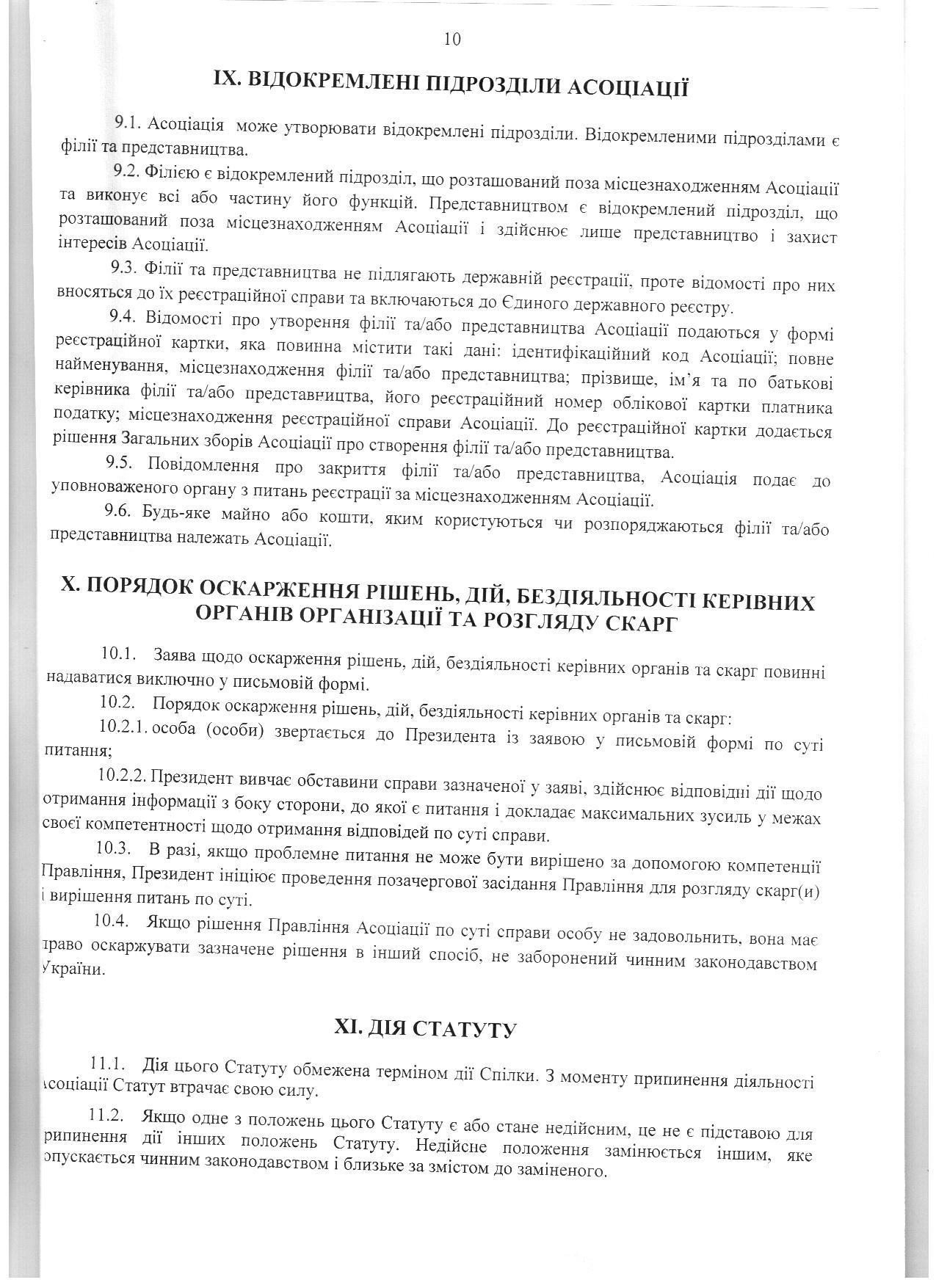 Статут Гром. сп_лки Асоц_ац_я управител_в житла 010