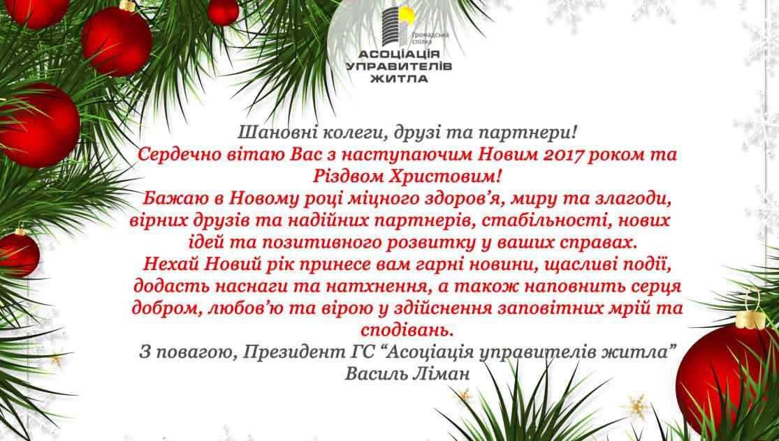 vitannya_asotsiatsiya-upraviteliv-zhitla