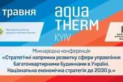 Міжнародна конференція 18.05.2021